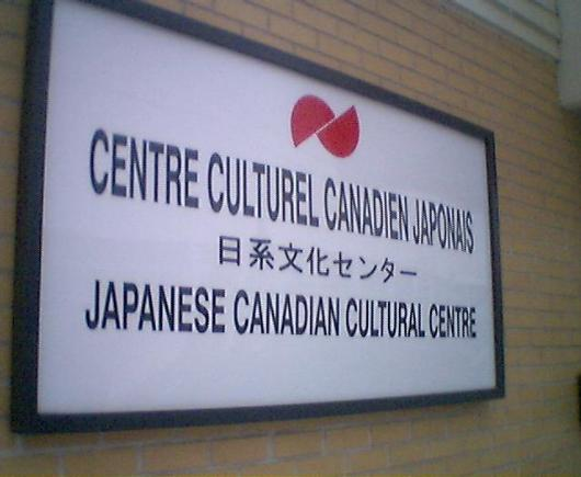 Japanese Canadian Cultural Center