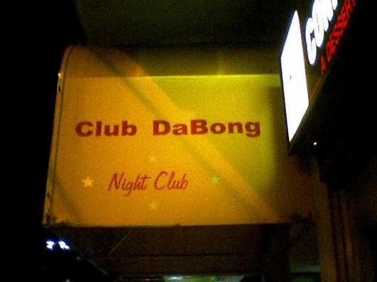 DaBong
