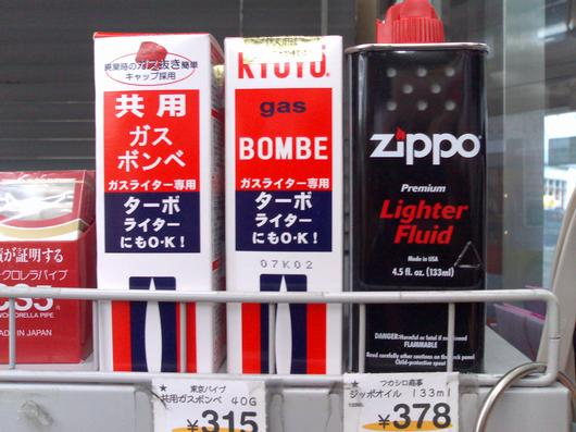 Kyoto gas bombe
