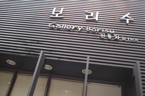 Gallery Borisu-Seoul