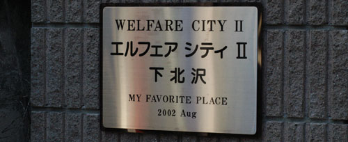 wellfare city - my favorite place